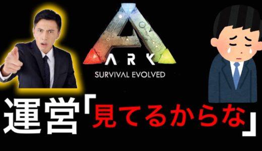 ARKモバイルの運営さんに監視されているかも知れないので謝罪します。 【ARKモバイル】#25