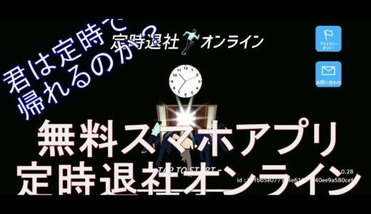 【スマホゲームレビュー】定時退社オンライン完全所見プレイ!