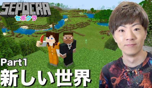 【セポクラ】Part1 - 新しい世界【セイキンゲームズ / マインクラフト】