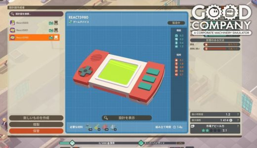 Good Company - 9 - 携帯ゲーム機って衝撃に弱いよね【実況】