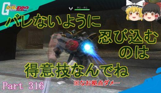 【GundamOnline】ガンダムオンラインゆっくり実況 Part316 ガンダムデスサイズで凸る。