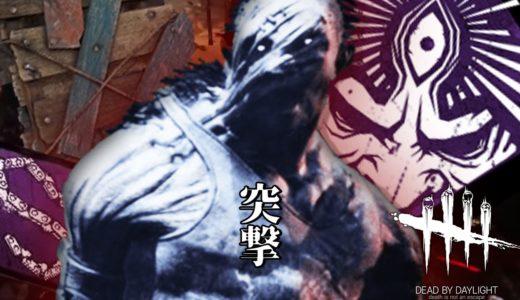 【DbD】パレットごとチェーンソー【あっさりしょこ/切り抜き】【2021/09/16】