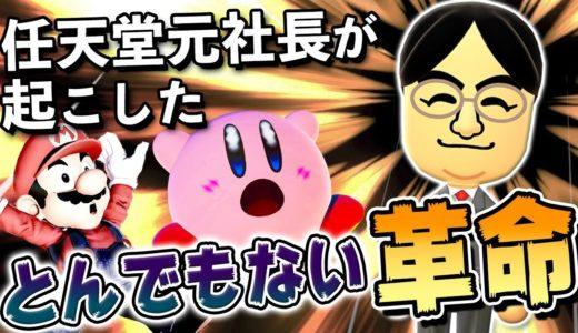 【解説】任天堂の元社長「岩田聡」が起こした革命を振り返る