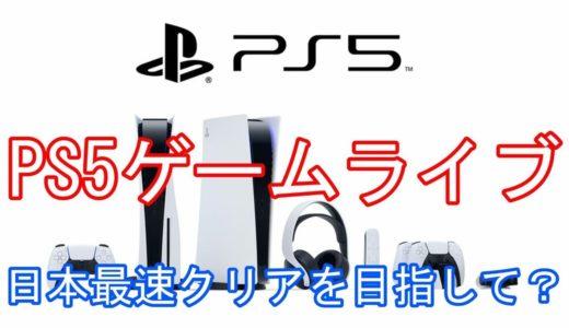PS5ゲームライブ!最新ゲームを遊びまくる!!GODFALL!!!