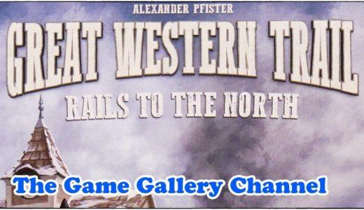 【ボードゲーム レビュー】「グレートウエスタントレール拡張 北部への道」- 北に伸びる必須の拡張