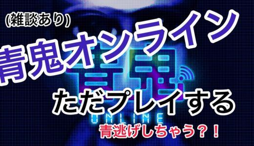 【青鬼オンライン】ゲームをプレイ!