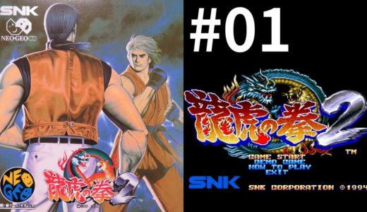 #01【Kenzakiのゲームレビュー】ネオジオCD版「龍虎の拳2」をプレイ&レビュー