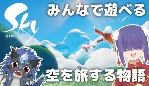 【ゲーム配信】人気オンラインゲームSkyに挑戦!【Sky 星を紡ぐ子どもたち】