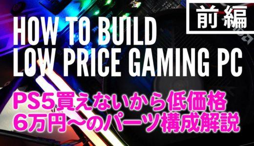 2021年自作PC【前編】ミドルクラス5万円~10万円のゲーミングPCを作る!パーツリストAMD Ryzen5 3600
