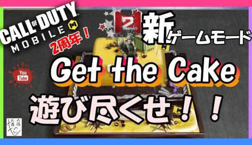 [2周年]CODモバイルの新ゲームモードGet the Cakeを遊び尽くせ!! #COD #CODモバイル #CODmobile #2周年
