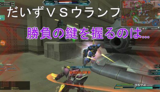 『ガンオン』まさに頂上決戦【機動戦士ガンダムオンライン】