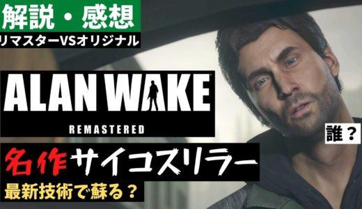 【評価・感想】『アランウェイク リマスター』レビュー【ゲーム紹介】