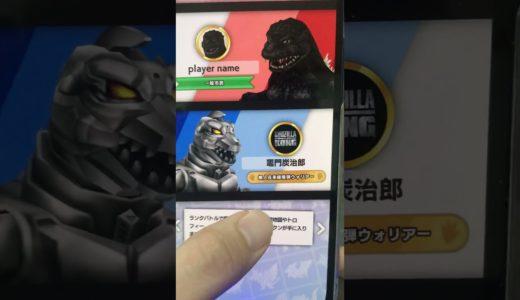 最新ゴジラゲーム,アプリナビゲーターは、未確認生物yuma1111だよ。よろしくプレイ30