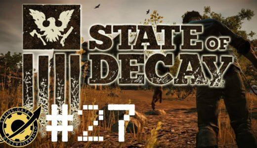 #27 お気楽ゲームレビュー PC版 State of Decay (ゾンビゲーム)