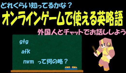 【ネット用語】オンラインゲームで使える英語の略語【スラング】【初心者】【マイクラ】