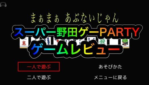 まぁまぁあぶないじゃん ゲームレビュー【スーパー野田ゲーPARTY】