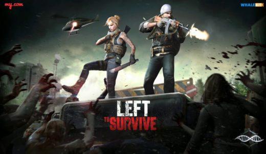 【新作】Left to Survive(レフト トゥ サバイブ)面白い携帯スマホゲームアプリ