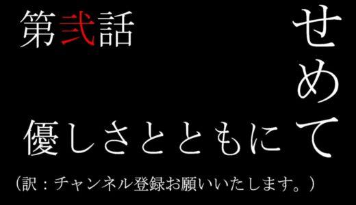 2人用 オンライン ゲーム実況 【イッブとオッブ】 ~第弐話せめて優しさとともに編~