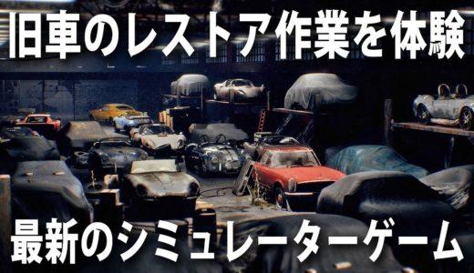 【Car Detailing Simulator】旧車のレストア作業を体験できる最新のシミュレーターゲーム【アフロマスク】