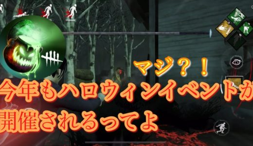 今年もハロウィンイベントが開催される?!【dbdモバイル】【dbd Mobile】