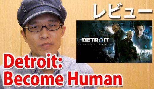 【ゲームレビュー】Detroit: Become Human/デトロイト ビカム ヒューマン