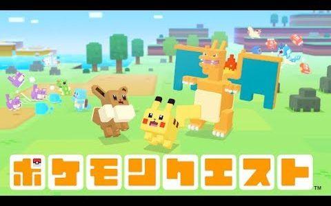 【新作】ポケモンクエスト 面白い携帯スマホゲームアプリ