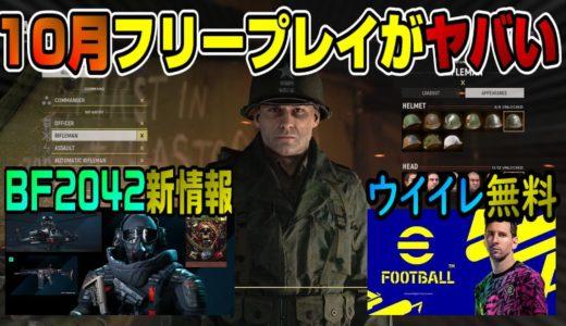 【ゲームNewsまとめ】BF2042新情報も! 10月フリープレイ+無料で遊べる3本紹介! PS4 PS5 Dゲイル