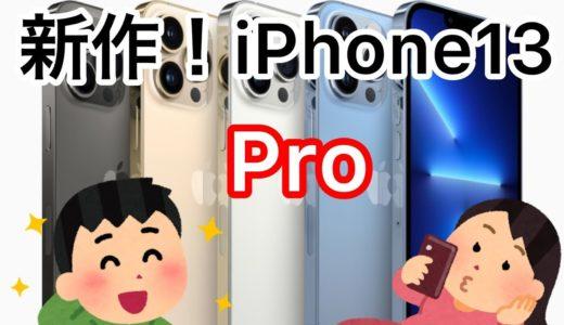 【PUBGモバイル】新作iPhone!iPhone13ProMaxでゲーム実況してみた!