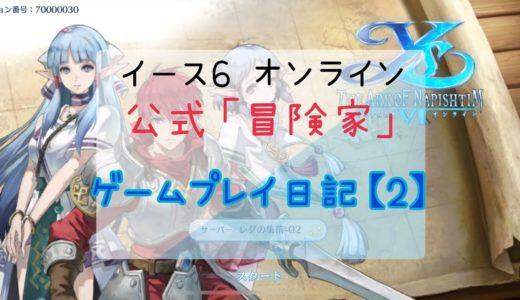【イース6 オンライン】ゲームプレイ日記〜2〜  「公式【冒険家】」