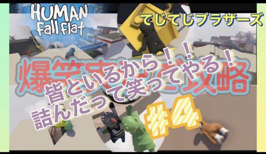 『オンラインゲーム爆笑実況』4兄妹でプレイヒューマンフォールフラット