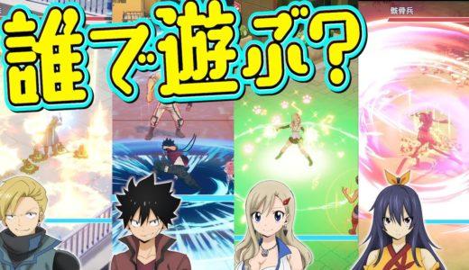 【最新ゲーム映像】プレイアブルキャラクター紹介第一弾!【EDENS ZERO Pocket Galaxy】【エデンズゼロ/ポケギャラ】