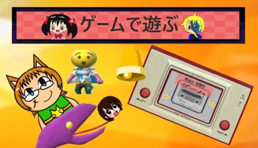 【Vtuber】オンラインゲーム色々やるぞぉ!(*´▽`*)