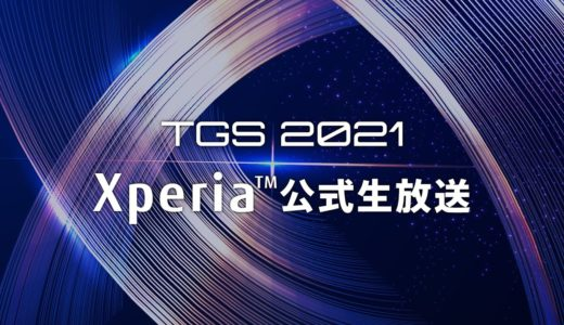 Xperia公式生放送 in 東京ゲームショウ2021 Day1(9/30)【TGS2021オンライン】