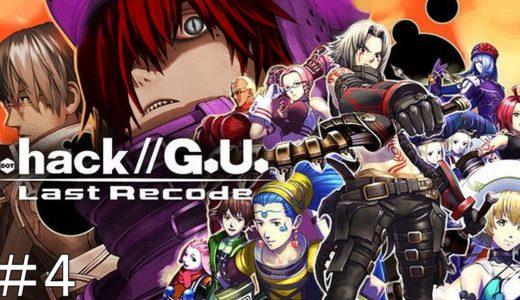 .Hack//G.U Last Recode 鬼のオンラインゲーム その肆 ドットハックジーユー ラストレコード