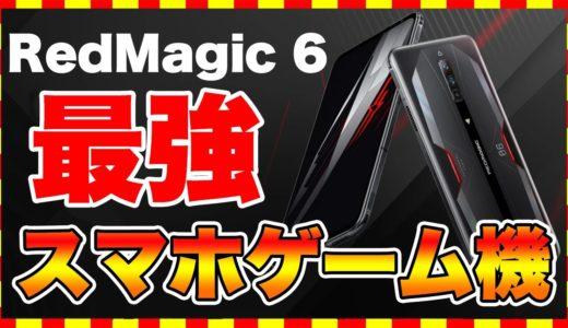 【衝撃】スマホゲーム専用のゲーム機、コントローラー内蔵でチートレベルの操作可能!!【RedMagic 6】