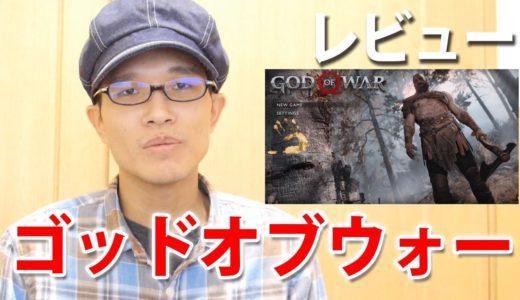 【ゲームレビュー】ゴッドオブウォー/God of War