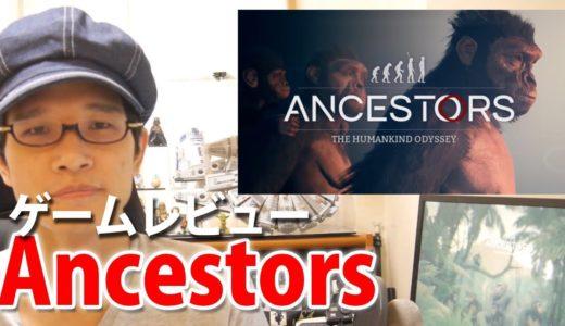 【ゲームレビュー】Ancestors:The Humankind Odyssey/アンセスターズ:人類の旅