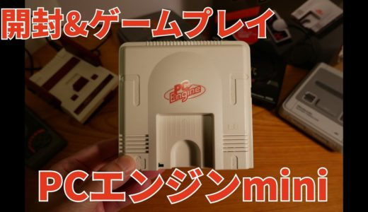 【ゲーム機紹介】PCエンジンミニ開封&レビュー【PCエンジンmini】
