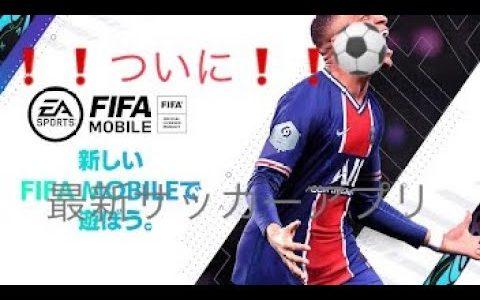 (最新ゲーム)  FIFA MOBILF