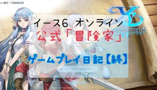 【イース6 オンライン】ゲームプレイ日記〜終〜【公式「冒険家」】