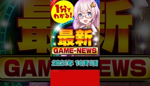 TGS2021開催 注目は「セガの新作スマホゲームRPG」【最新スマホゲームニュース】【2021年10月1日】#shorts